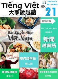 Tiếng Việt 大家說越語 [第21期] [有聲書]:新聞越南語 越南美食