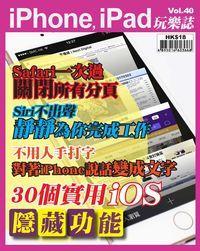 iPhone, iPad玩樂誌 [第40期]:30個實用ios 隱藏功能