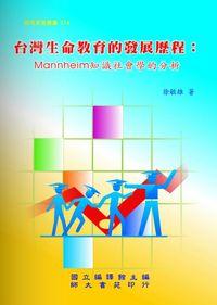 台灣生命教育的發展歷程:Mannheim知識社會學的分析