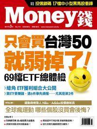 Money錢 [第114期]:只會買台灣50就弱掉了!