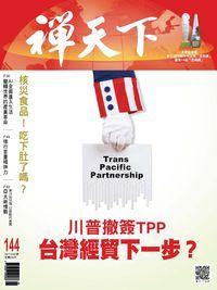 禪天下 [第144期]:川普撤簽TPP 台灣經貿下一步?