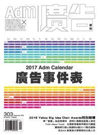 廣告雜誌 [第303期]:2017 Adm Calender 廣告事件表