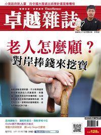卓越雜誌 [第371期]:老人怎麼顧?