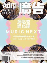 廣告雜誌 [第304期]:流行音樂演唱會的下一步