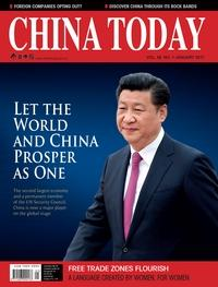 China today [ Vol. 66 NO.1 January 2017 ]:Let the world and China prosper as one