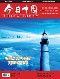 今日中國 [2017年第1期 總第66卷]:台灣政權輪替後的兩岸政經變局