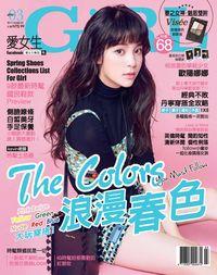 Girl愛女生 [第193期]:The colors 浪漫春色