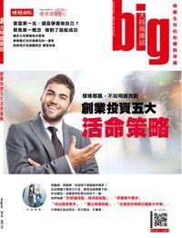 big大時商業誌 [第12期]:創業投資五大 活命策略