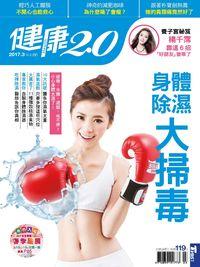 健康兩點靈 [第66期]:身體除濕大掃毒