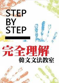 完全理解!韓文文法教室STEP BY STEP
