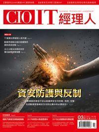 CIO IT經理人 [第69期]:資安防護與反制