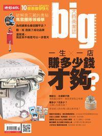 big大時商業誌 [第2期]:一生X一店 賺多少錢才夠?