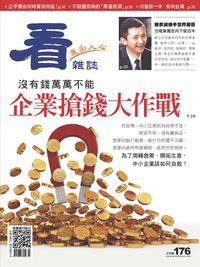 看雜誌 [第176期]:企業搶錢大作戰