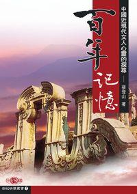 百年記憶:中國近現代文人心靈的探尋