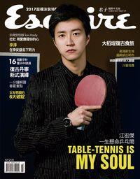 ESQUIRE君子時代 [第139期]:江宏傑 一生懸命乒乓間