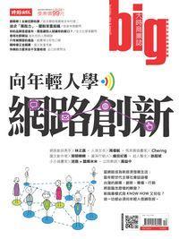 big大時商業誌 [第4期]:向年輕人學網路創新