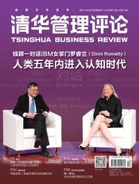 清華管理評論 [2016年第12期 總第47期]:人類五年內進入認知時代