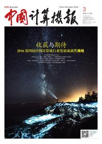 中國計算機報 [2017年1月16日第3期 總第2115期]:收穫與期待 2016第四屆中國計算機行業發展成就獎揭曉