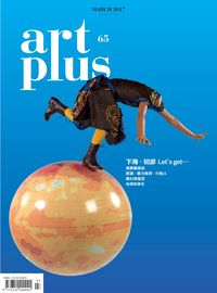 art plus (Taiwan) [第65期]:下海.初游 Let's get...