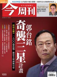 今周刊 2017/03/13 [第1055期]:郭台銘奇襲三星計畫