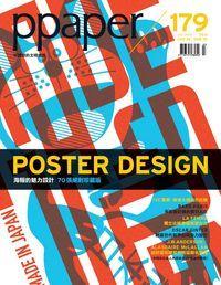 Ppaper [第179期]:Poster design 海報的魅力設計 70張絕對珍藏版