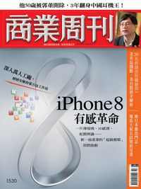 商業周刊 2017/03/13 [第1530期]:iPhone 8 有感革命