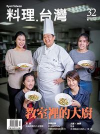 料理.台灣 [第32期]:教室裡的大廚