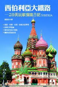 西伯利亞大鐵路:29天玩家探險日記
