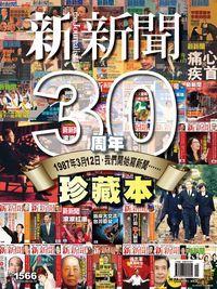 新新聞 2017/03/09 [第1566期]:30周年珍藏本