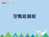空飄紙蜻蜓 [有聲書]