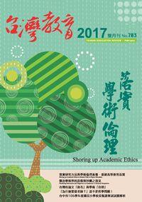 台灣教育 [第703期]:落實學術倫理