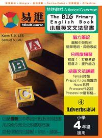 小學英文文法全書. 4, (4)副詞