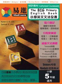 小學英文文法全書. 5, (2)時態.情態動詞