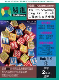 中學英文文法全書. 2, 單元(4)