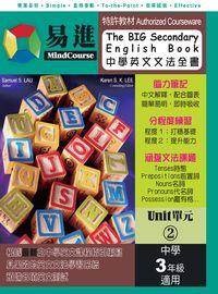 中學英文文法全書. 3, 單元(2)