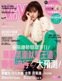 ViVi唯妳時尚國際中文版 [第133期]:華麗氛圍就是王道 ♡ 春季流行 ♡ 大預測 !