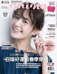 Mina米娜時尚國際中文版(精華版) [第171期]:召喚好運的春季穿搭!