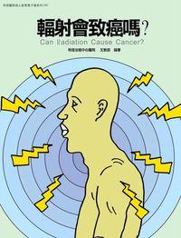和信醫院病人教育電子書系列. 41, 輻射會致癌嗎?