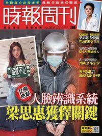 時報周刊 2017/03/10 [第2038期]:女模命案 人臉辨識系統 梁思惠獲釋關鍵