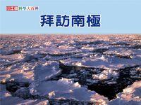 拜訪南極 [有聲書]