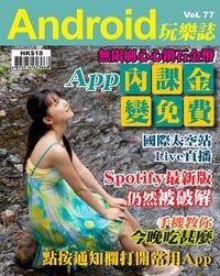 Android 玩樂誌 [第77期]:App內課金變免費