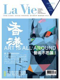 La Vie [第155期]:香港 藝術不思議!