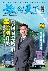 旅@天下 [第57期]:桃園升級 航向國際城市