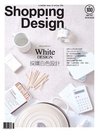Shopping Design [第100期]:採購白色設計