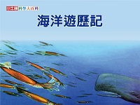 海洋遊歷記 [有聲書]