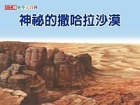 神祕的撒哈拉沙漠 [有聲書]