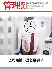 管理雜誌 [第513期]:上司知識不足怎麼辦?