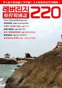 槓桿韓國語學習週刊 2017/03/15 [第220期] [有聲書]:韓綜學韓語  #222  Running Man