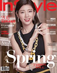 InStyle 時尚樂 [第10期]:Spring FASHION ISSUE