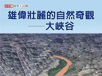 雄偉壯麗的自然奇觀 [有聲書]:大峽谷